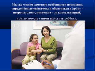 Мы же можем заметить особенности поведения, определённые симптомы и обратитьс