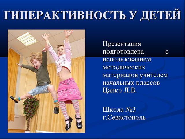 ГИПЕРАКТИВНОСТЬ У ДЕТЕЙ Презентация подготовлена с использованием методическ...