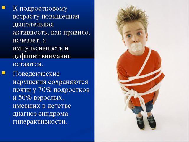 К подростковому возрасту повышенная двигательная активность, как правило, исч...