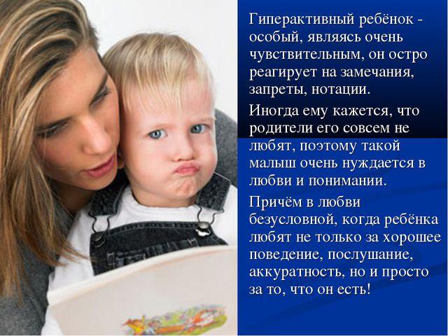 Гиперактивный ребёнок - особый, являясь очень чувствительным, он остро реаги...