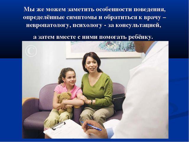 Мы же можем заметить особенности поведения, определённые симптомы и обратитьс...