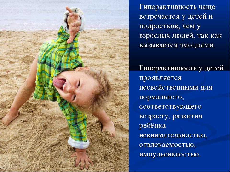 Гиперактивность чаще встречается у детей и подростков, чем у взрослых людей,...