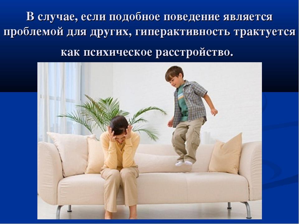 В случае, если подобное поведение является проблемой для других, гиперактивно...