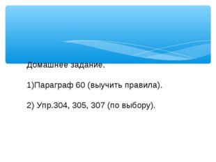 Домашнее задание. Параграф 60 (выучить правила). 2) Упр.304, 305, 307 (по выб