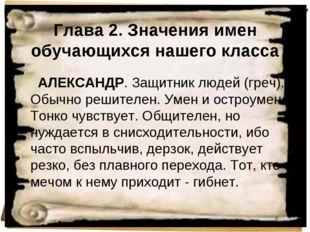 Глава 2. Значения имен обучающихся нашего класса АЛЕКСАНДР. Защитник людей (г