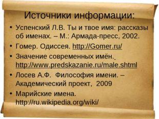 Источники информации: Успенский Л.В. Ты и твое имя: рассказы об именах. – М.: