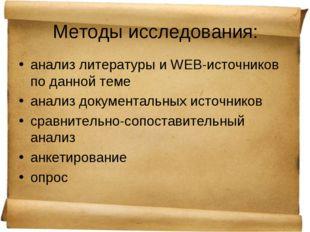 Методы исследования: анализ литературы и WEB-источников по данной теме анализ
