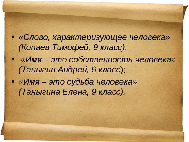 «Слово, характеризующее человека» (Копаев Тимофей, 9 класс); «Имя – это собст...