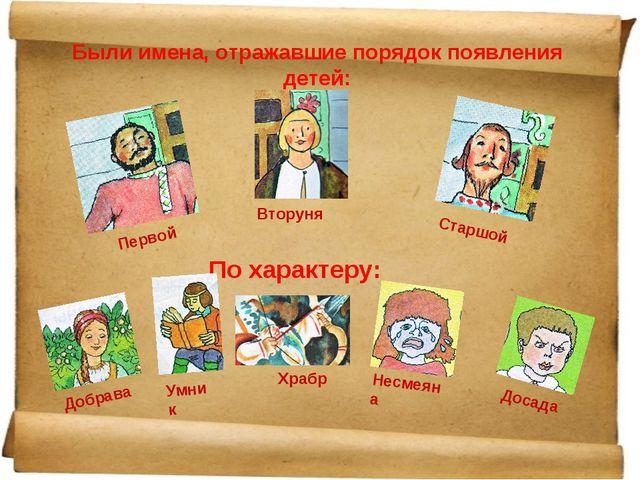 Были имена, отражавшие порядок появления детей: Первой Вторуня Старшой По хар...