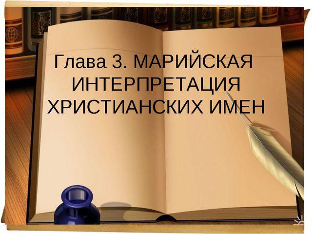 Глава 3. МАРИЙСКАЯ ИНТЕРПРЕТАЦИЯ ХРИСТИАНСКИХ ИМЕН