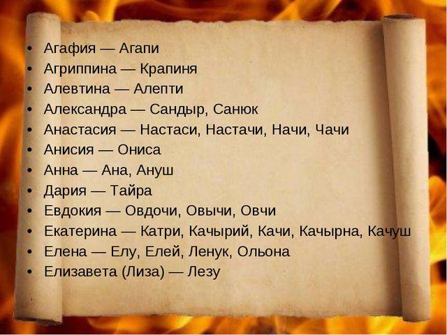 Агафия — Агапи Агриппина — Крапиня Алевтина — Алепти Александра — Сандыр, Сан...