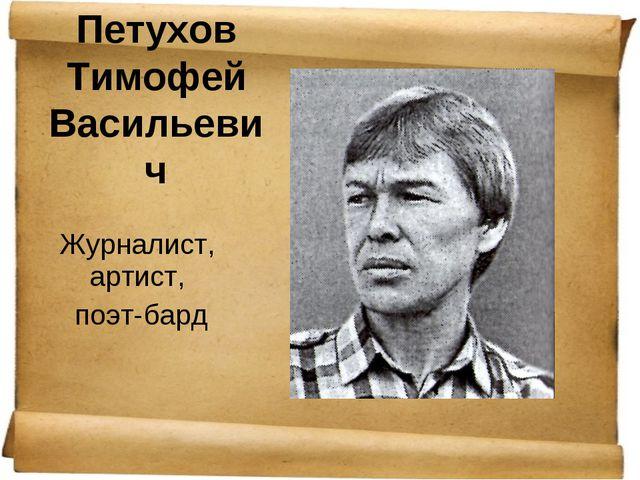 Петухов Тимофей Васильевич Журналист, артист, поэт-бард