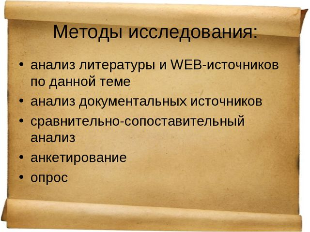 Методы исследования: анализ литературы и WEB-источников по данной теме анализ...