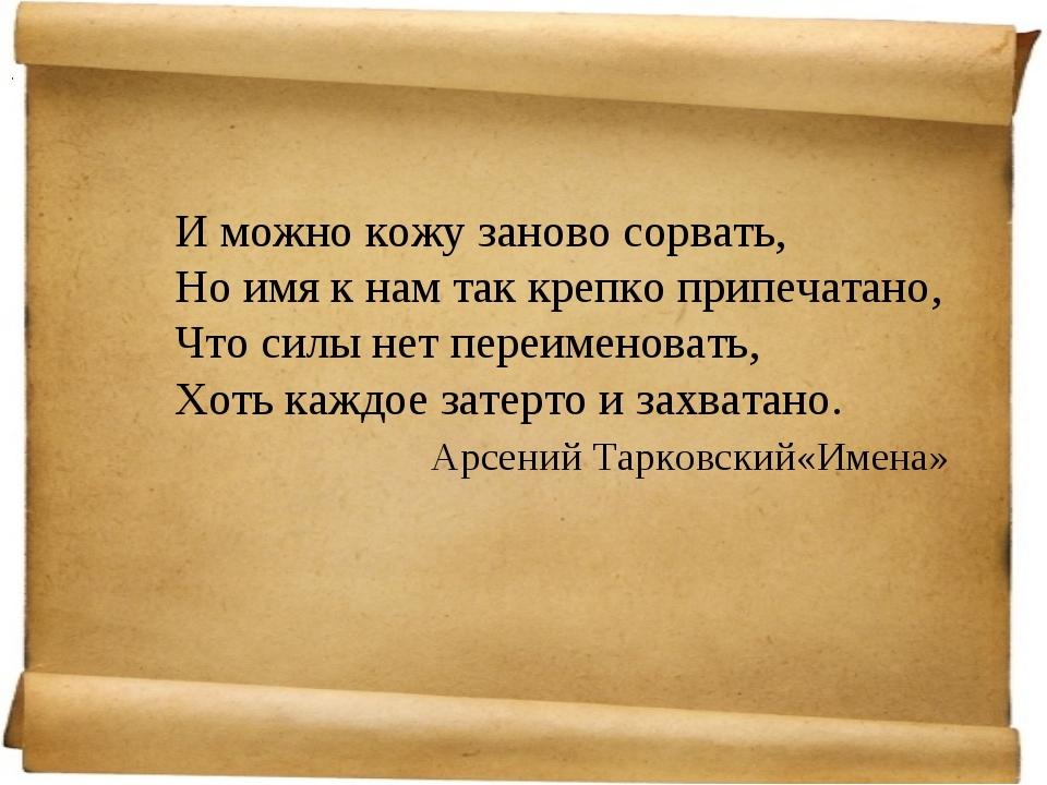 И можно кожу заново сорвать, Но имя к нам так крепко припечатано, Что силы не...