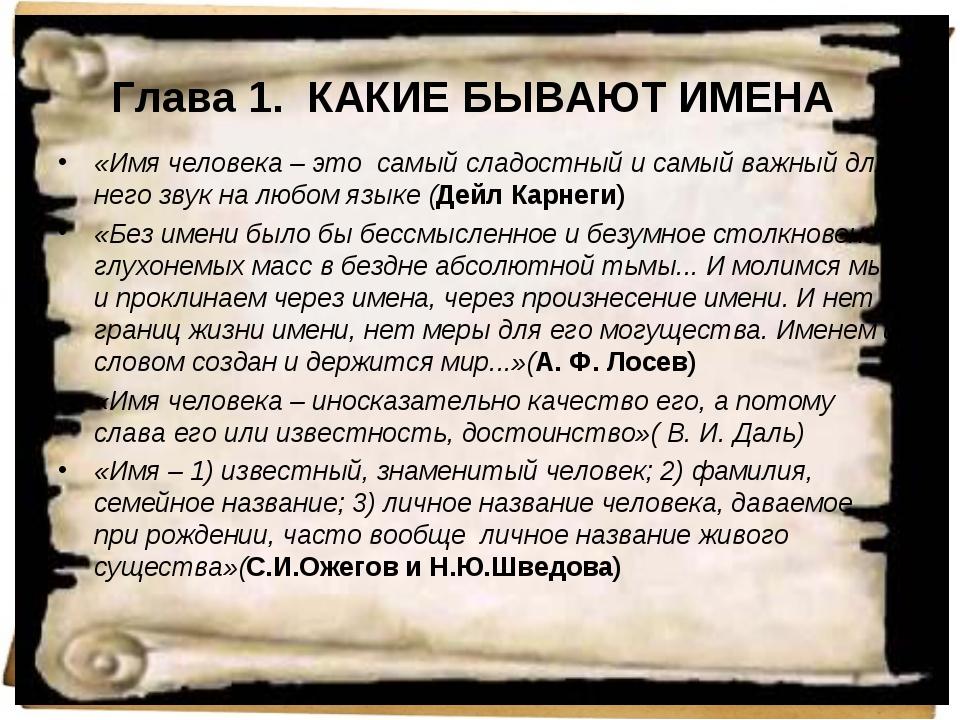 Глава 1. КАКИЕ БЫВАЮТ ИМЕНА «Имя человека – это самый сладостный и самый важн...