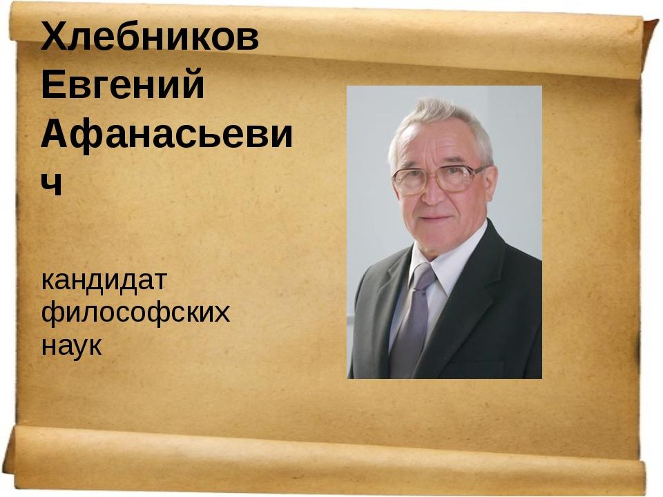 Хлебников Евгений Афанасьевич кандидат философских наук