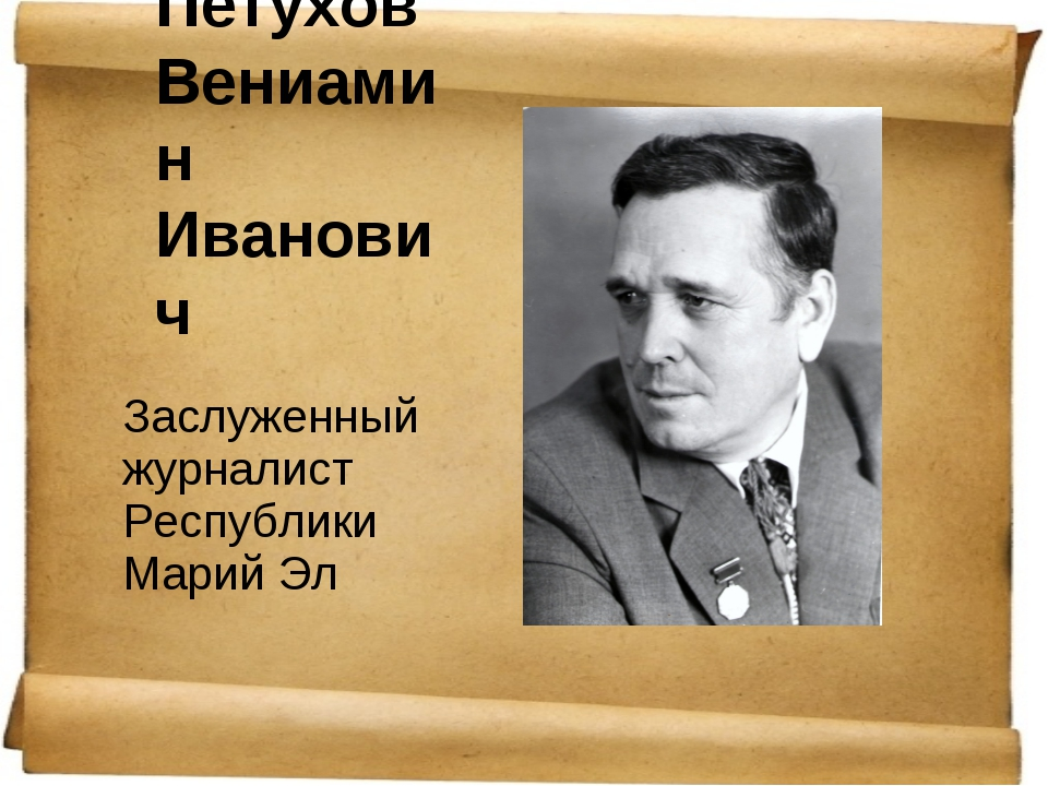Петухов Вениамин Иванович Заслуженный журналист Республики Марий Эл