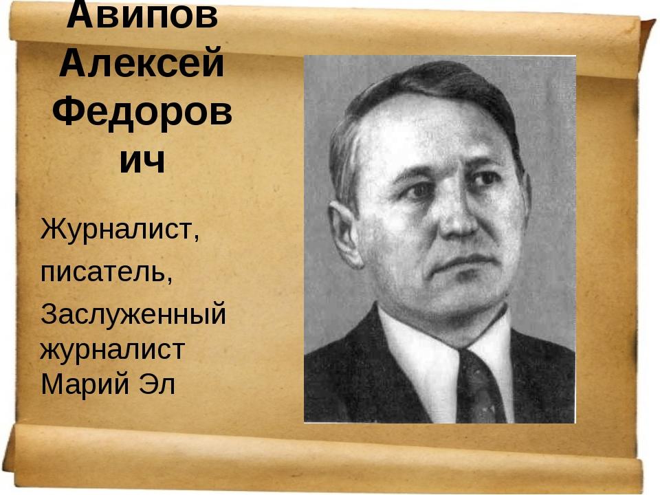Авипов Алексей Федорович Журналист, писатель, Заслуженный журналист Марий Эл