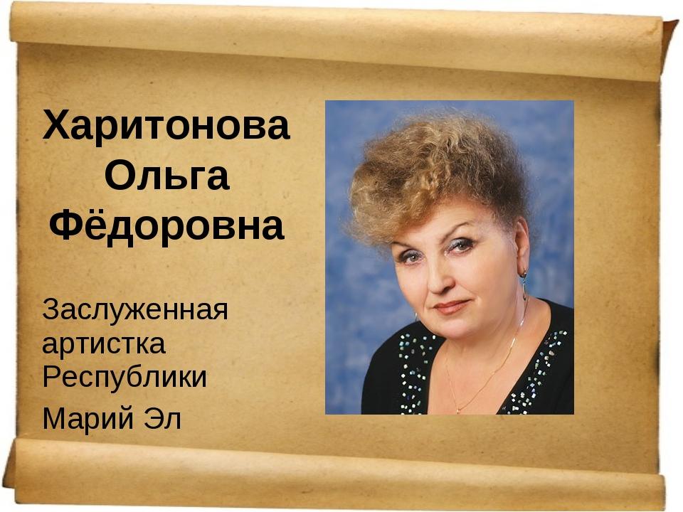 Харитонова Ольга Фёдоровна Заслуженная артистка Республики Марий Эл