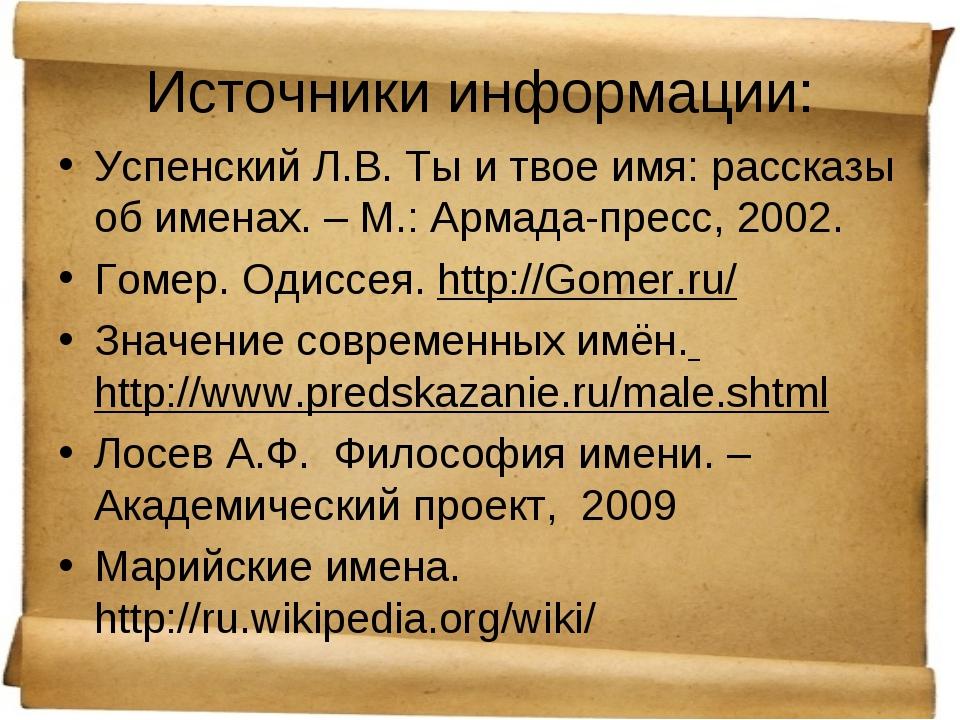 Источники информации: Успенский Л.В. Ты и твое имя: рассказы об именах. – М.:...