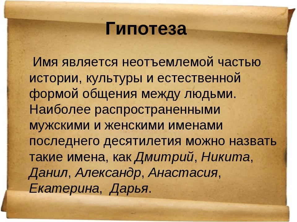 Гипотеза Имя является неотъемлемой частью истории, культуры и естественной фо...