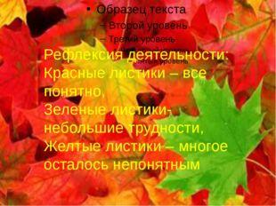 Рефлексия деятельности: Красные листики – все понятно, Зеленые листики- небо