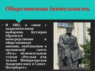 В 1882, в связи с академическими выборами, Бутлеров обратился непосредственно