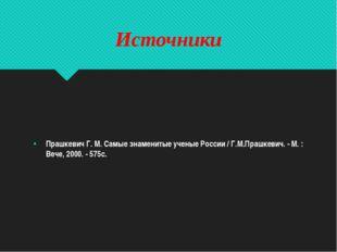 Прашкевич Г. М. Самые знаменитые ученые России / Г.М.Прашкевич. - М. : Вече,