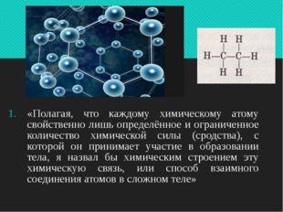 «Полагая, что каждому химическому атому свойственно лишь определённое и огран