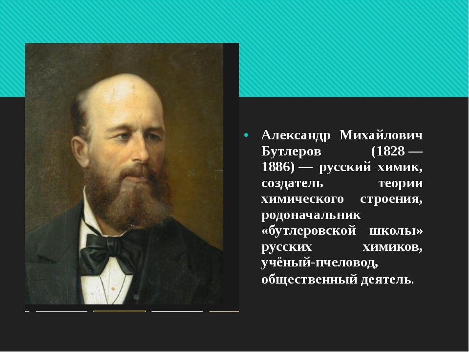 Александр Михайлович Бутлеров (1828— 1886)— русский химик, создат...