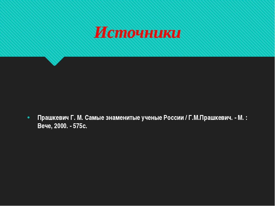 Прашкевич Г. М. Самые знаменитые ученые России / Г.М.Прашкевич. - М. : Вече,...
