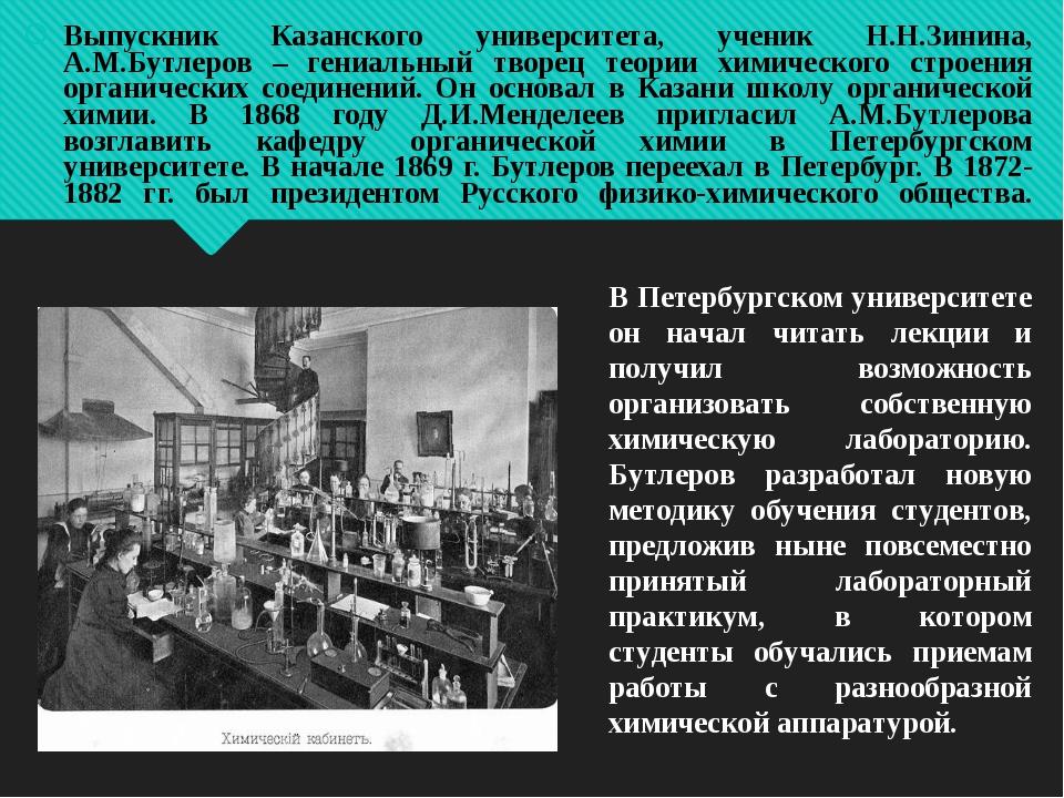 Выпускник Казанского университета, ученик Н.Н.Зинина, А.М.Бутлеров – гениальн...