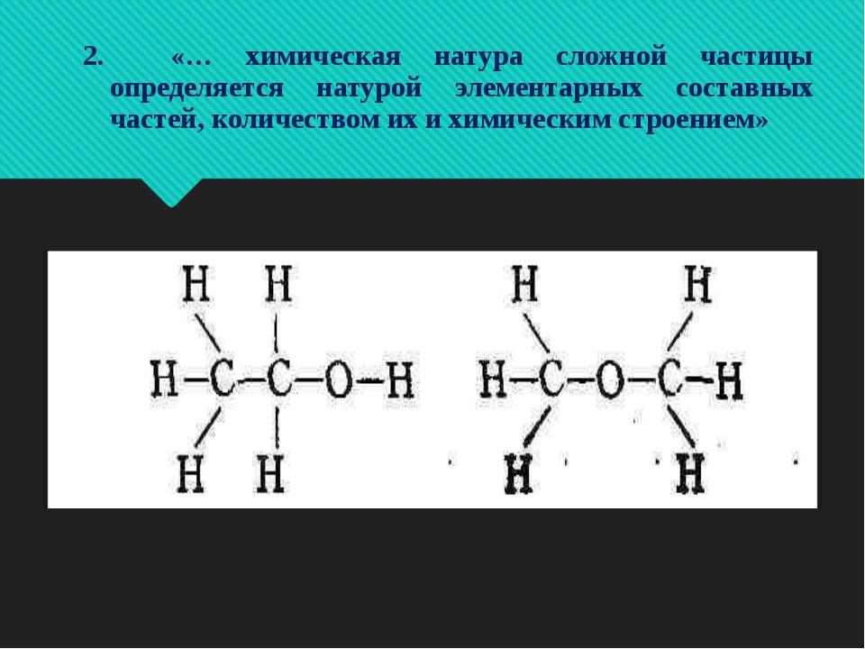 2.  «… химическая натура сложной частицы определяется натурой элементарных со...