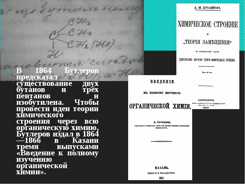 В 1864 Бутлеров предсказал существование двух бутанов и трёх пентанов и изобу...