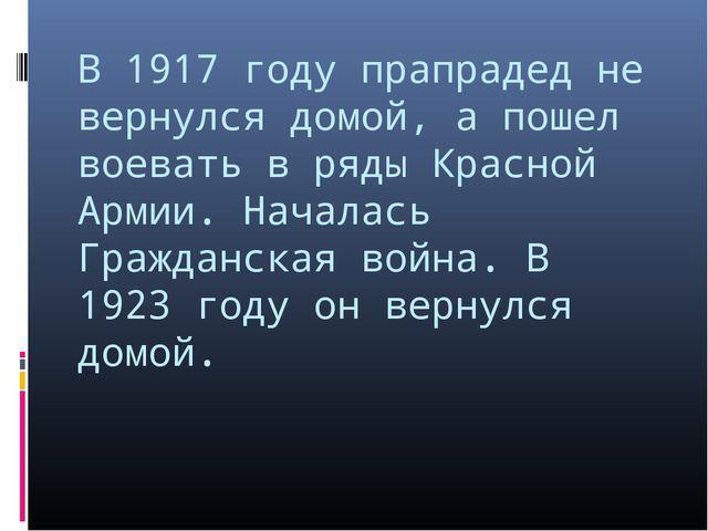 В 1917 году прапрадед не вернулся домой, а пошел воевать в ряды Красной Армии...