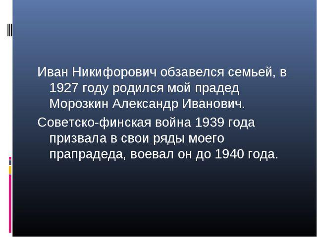 Иван Никифорович обзавелся семьей, в 1927 году родился мой прадед Морозкин Ал...
