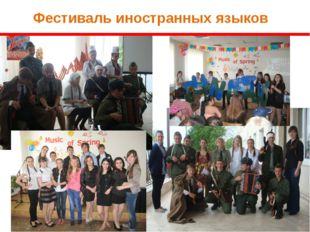 Фестиваль иностранных языков