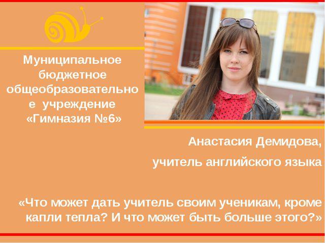 Муниципальное бюджетное общеобразовательное учреждение «Гимназия №6» Анастаси...