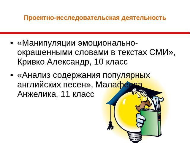Проектно-исследовательская деятельность «Манипуляции эмоционально-окрашенными...