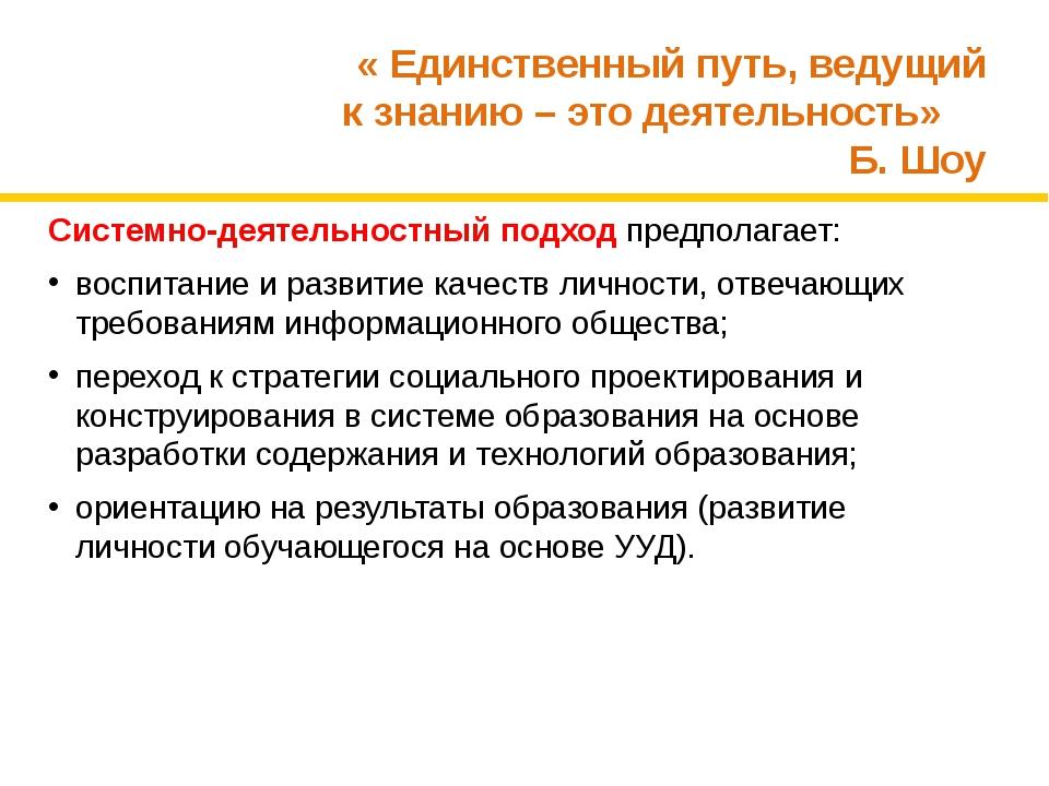 « Единственный путь, ведущий к знанию – это деятельность»   Б. Шоу Системно...