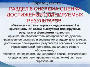 РАЗДЕЛ 8 СИСТЕМА ОЦЕНКИ ДОСТИЖЕНИЯ ПЛАНИРУЕМЫХ РЕЗУЛЬТАТОВ объектом системы о