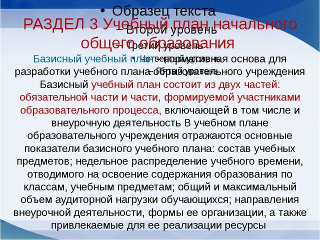 РАЗДЕЛ 3 Учебный план начального общего образования Базисный учебный план - н...