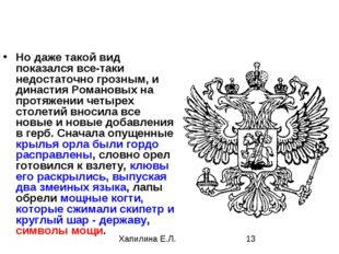 Но даже такой вид показался все-таки недостаточно грозным, и династия Романов