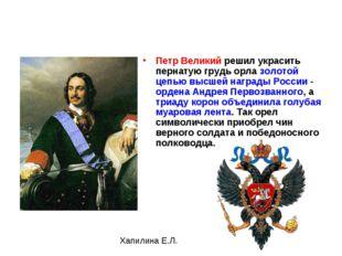 Петр Великий решил украсить пернатую грудь орла золотой цепью высшей награды