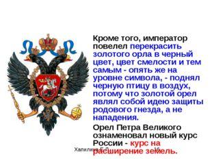Кроме того, император повелел перекрасить золотого орла в черный цвет, цвет с
