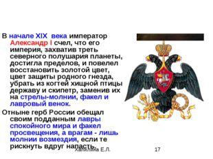 В начале XIX века император Александр I счел, что его империя, захватив трет