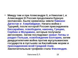 Между тем и при Александре II, и Николае I, и Александре III Россия продолжал