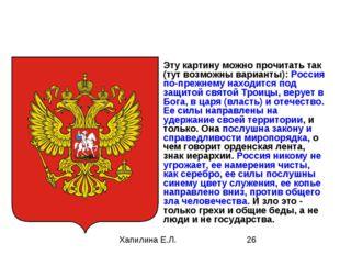 Эту картину можно прочитать так (тут возможны варианты): Россия по-прежнему н