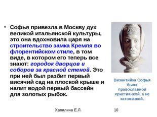 Софья привезла в Москву дух великой итальянской культуры, это она вдохновила