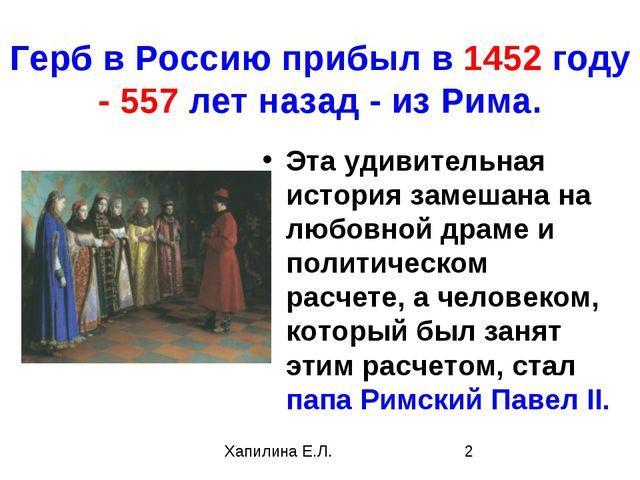 Герб в Россию прибыл в 1452 году - 557 лет назад - из Рима. Эта удивительная...